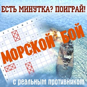 Морской бой онлайн