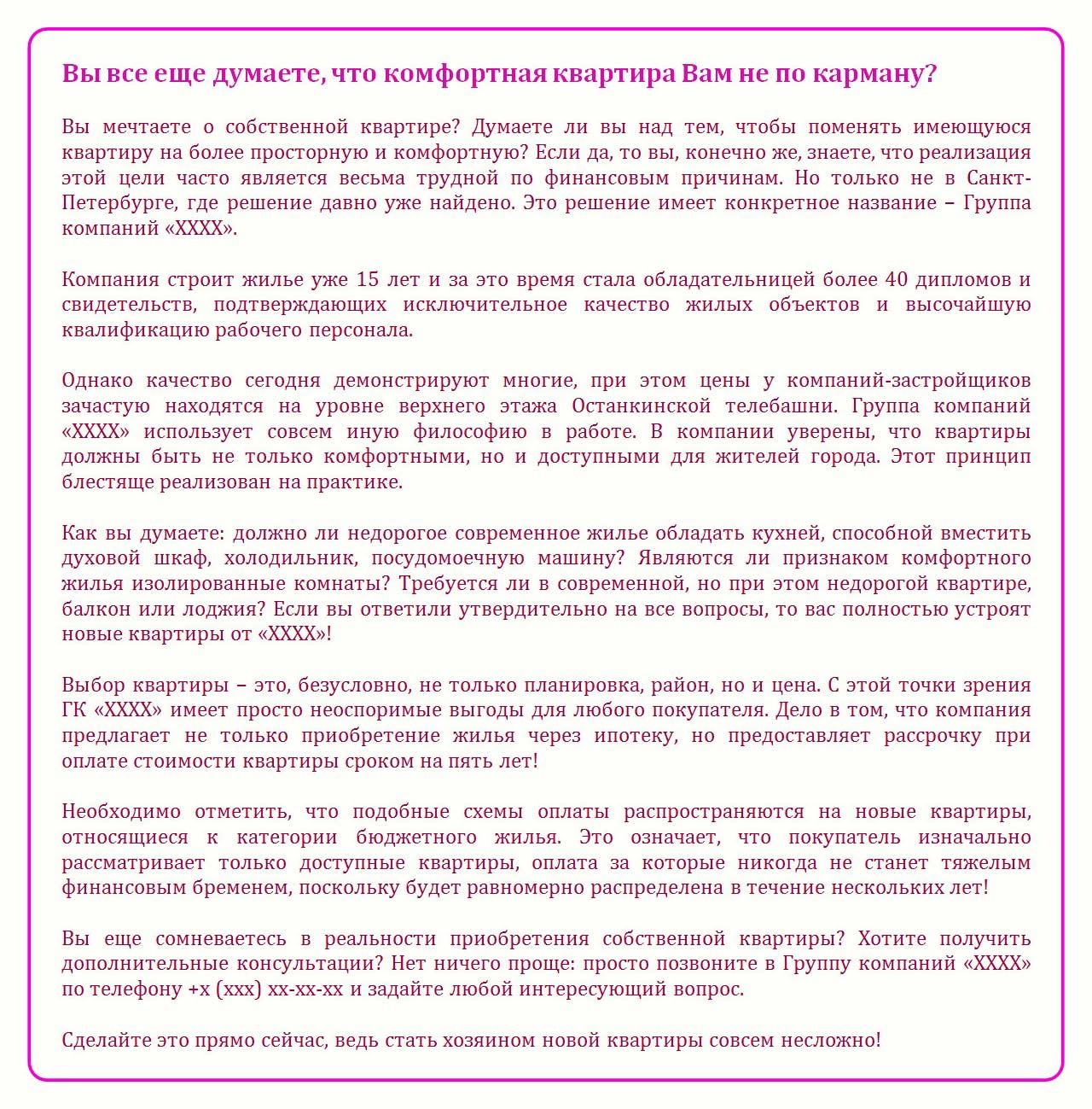 Пример продающего текста на главную страницу интернет-ресурса строительного холдинга