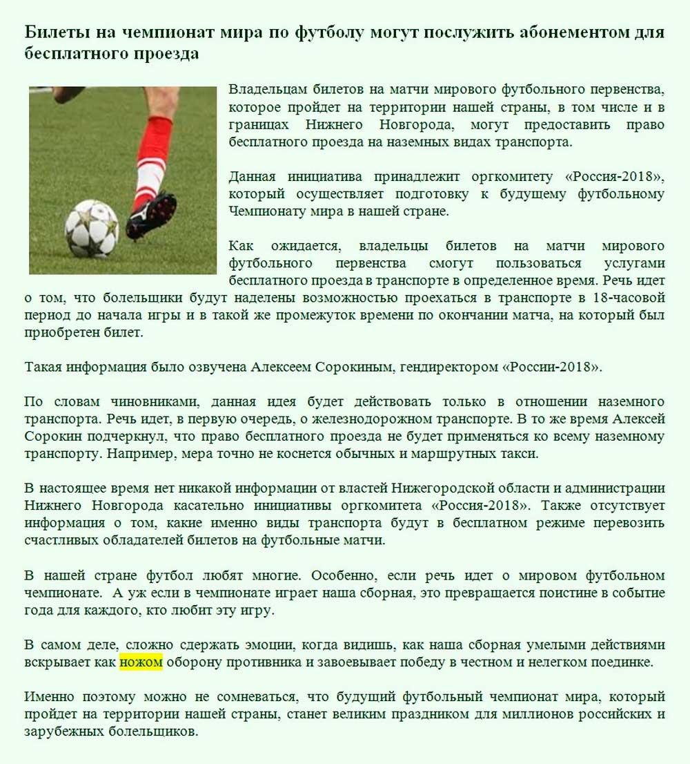 SEO-статья о чемпионате мира по футболу