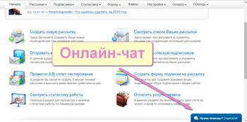 Онлайн-чат сервиса SmartResponder