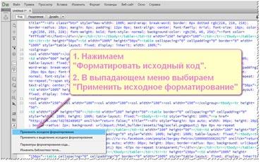 Структурирование кода через Adobe Dreamweaver CC