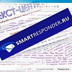 Статья о сервисе SmartResponder. Часть третья.