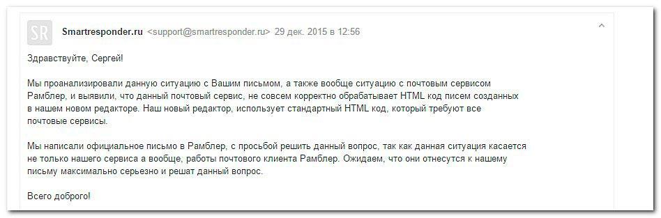 Скрин ответа техподдержки SmartResponder