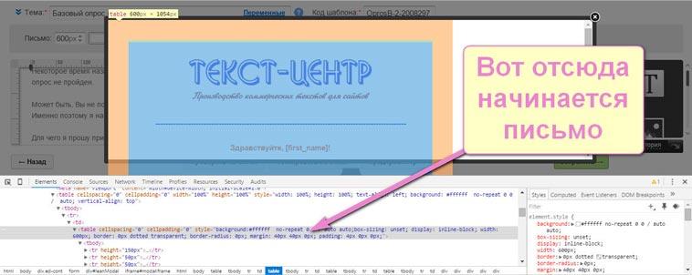 Просмотр кода письма через инструменты Google Chrome
