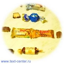 Конфеты - это просто сладкий праздник какой-то!