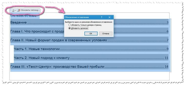 Порядок обновления оглавления в редакторе Word