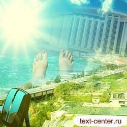 Лето, солнце, море