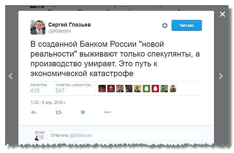 Твит Глазьева о вине Центробанка в расцвете спекуляции и уничтожении производства
