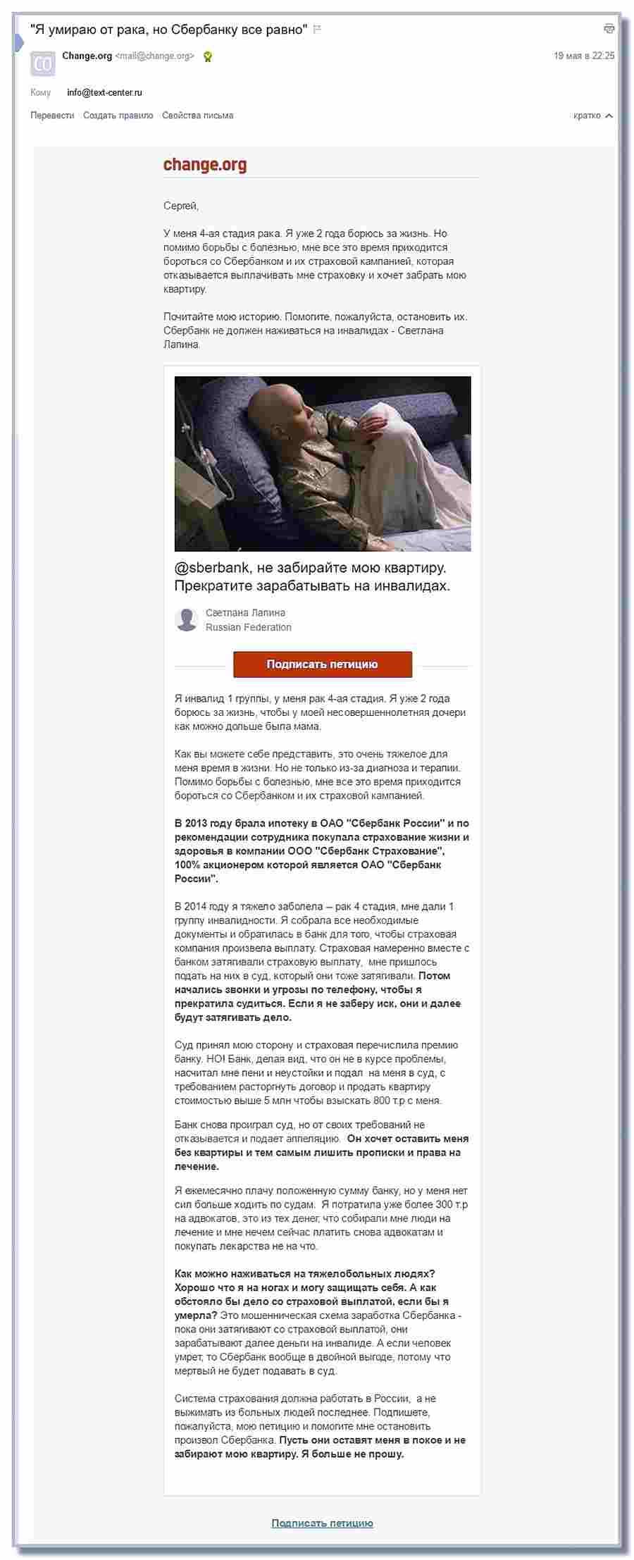 Петиция Светланы Лапиной