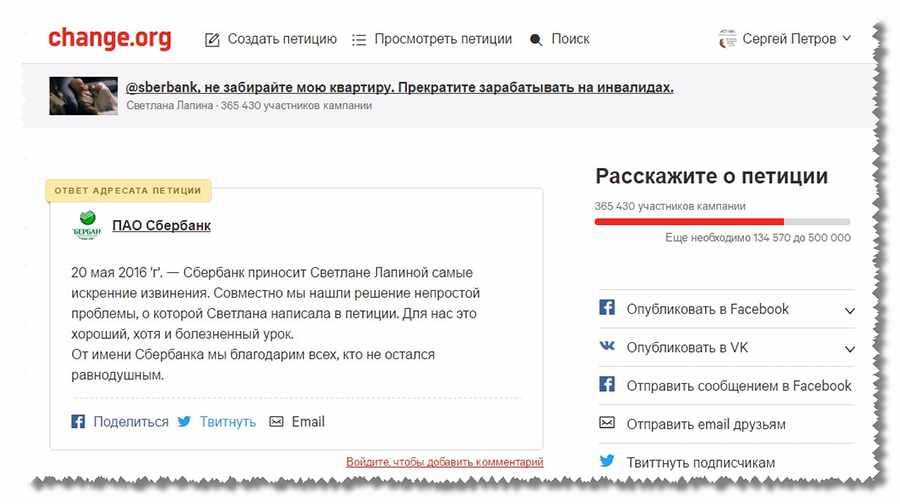 Сбербанк извинился перед Светланой Лапиной