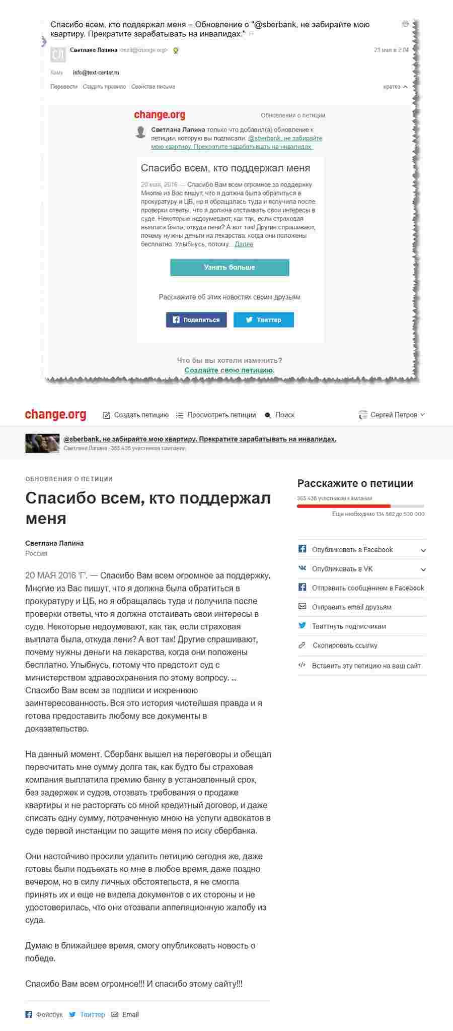 Светлана Лапина благодарит за поддержку