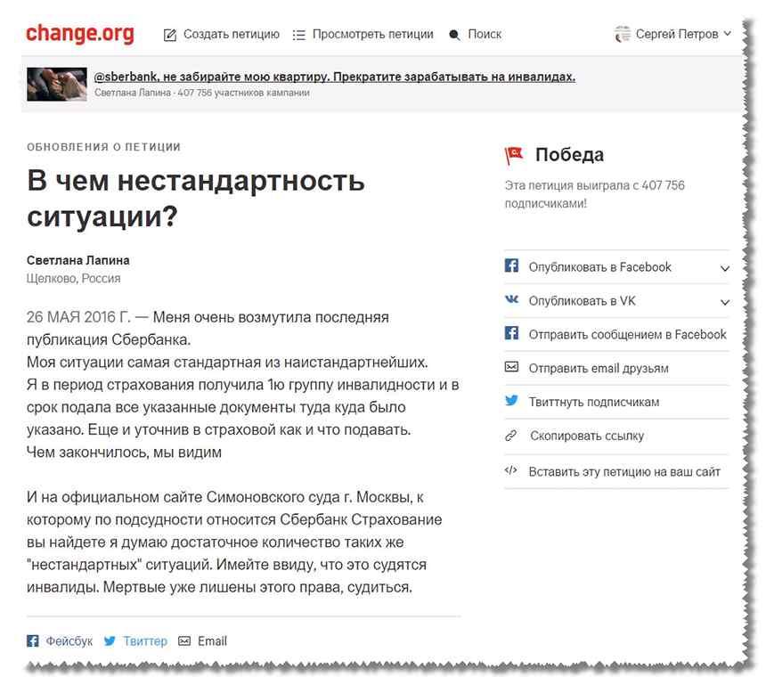 Ответ Светланы Лапиной на заявление Сбербанка о нестандартности случая с ней