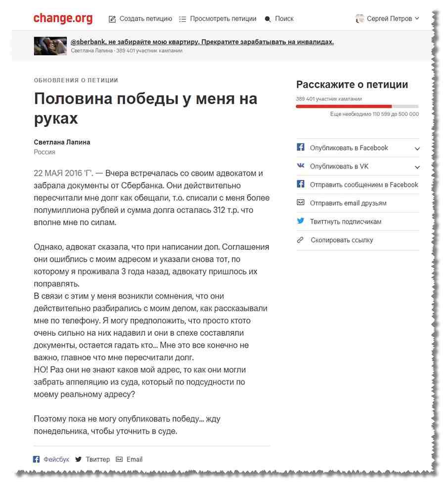 Светлана Лапина. Половина победы