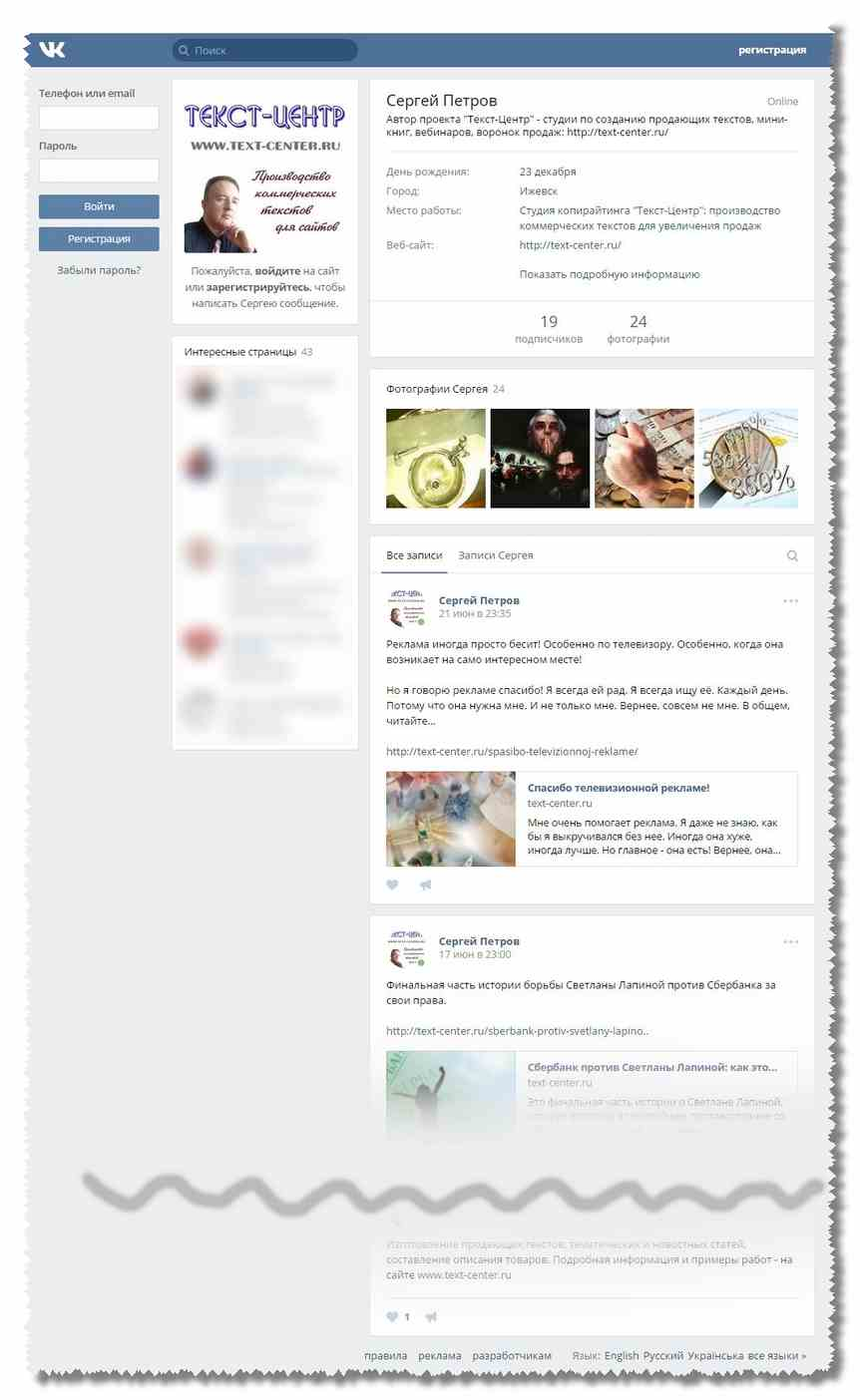 """""""ВКонтакте"""": новый дизайн"""