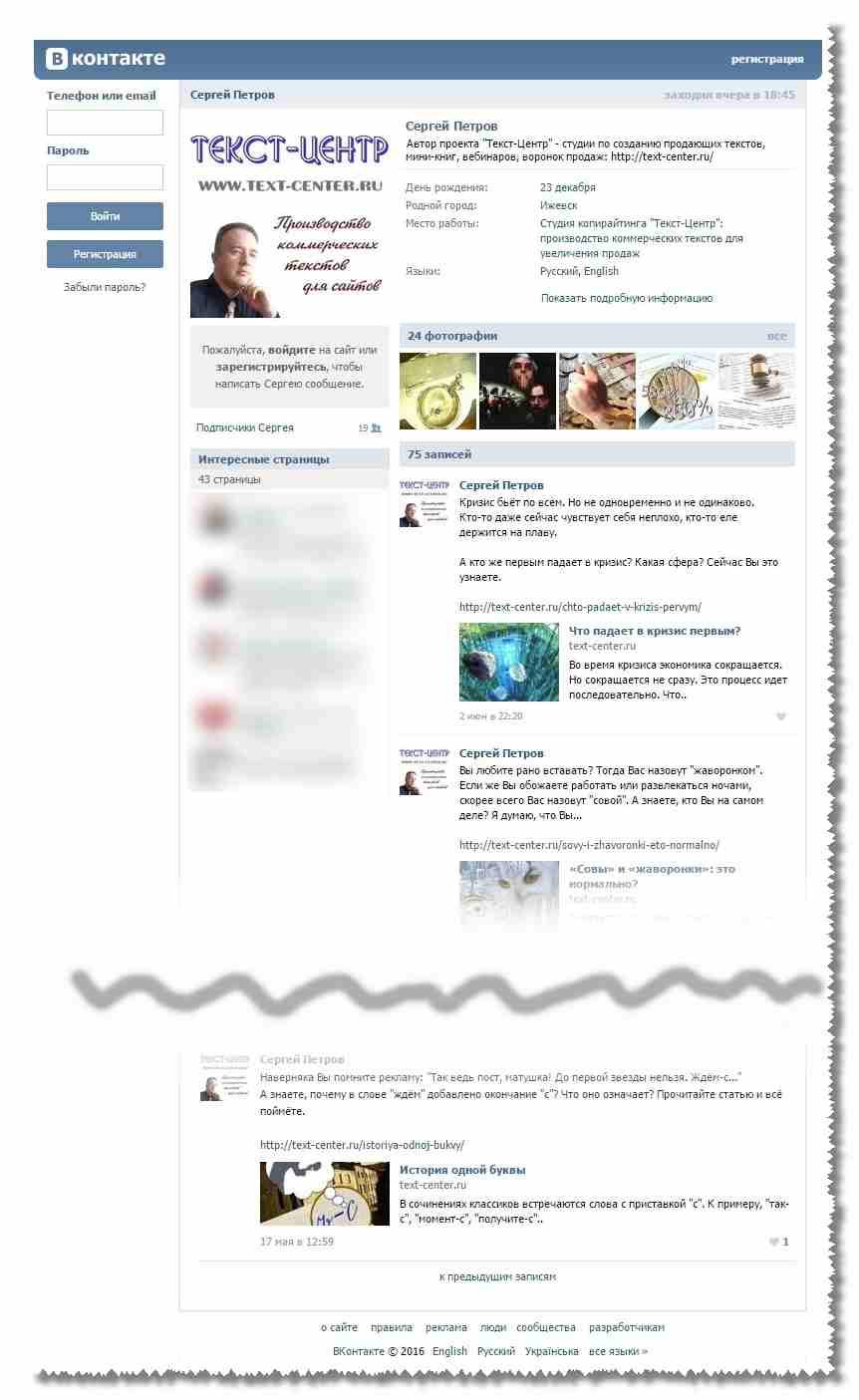 """""""ВКонтакте"""": старый дизайн"""