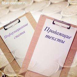 Информационные статьи и продающие тексты