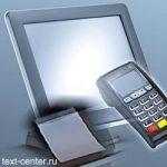Касса без кассира: чек, терминал, монитор