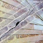Трещина в отношениях на финансовой почве