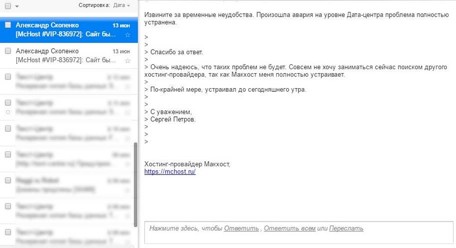 """Переписка с техподдержкой """"Макхоста"""" (часть вторая)"""