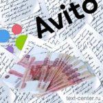 Продающее объявление на Avito