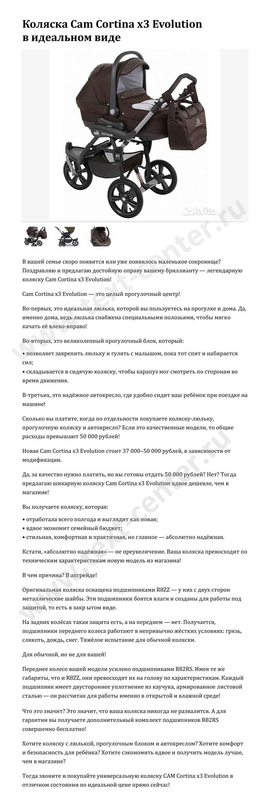Продающее объявление на Avito: продажа коляски Cam Cortina