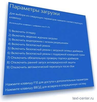 Параметры безопасного режима Windows 10