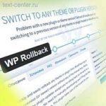 Плагин WP RollBack - откат версии любого плагина
