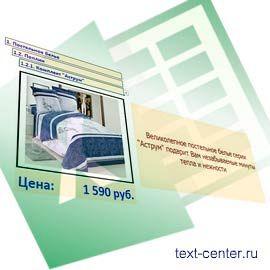 Интерактивный прайс-лист