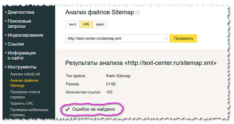 "Анализ Sitemap в сервисе ""Яндекс.Вебмастер"": ошибок не найдено"