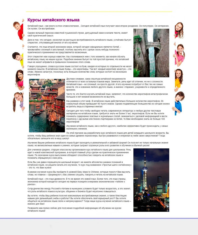 Пример продающего текста, привлекающего на курсы изучения китайского языка