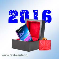 Презентация книги Сергея Петрова накануне Нового года