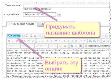 Сохранение HTML-кода в шаблон на старом конструкторе Смартреспондера.