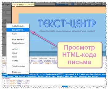 Как правильно просмотреть и скопировать HTML-код в Chrome
