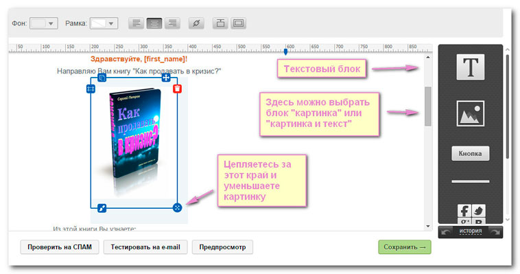 В SmartResponder все легко, наглядно и доступно