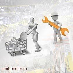 Роботизация и механический труд