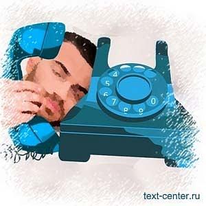 Холодные звонки ленивого менеджера