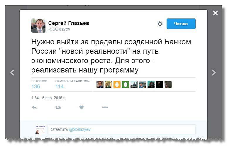 Твит Глазьева от отказе от новой реальности