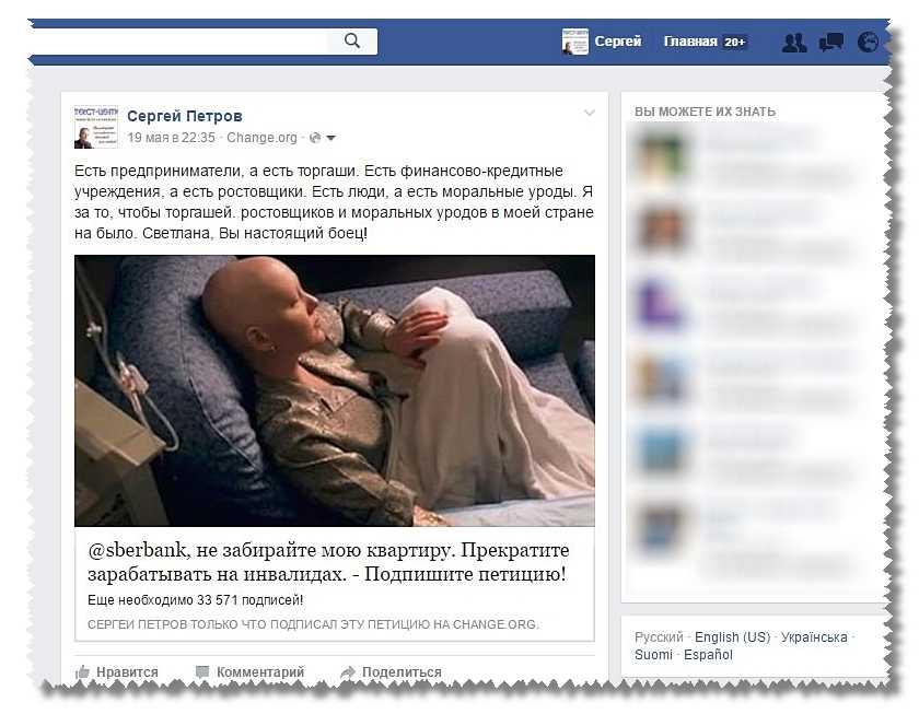 Комментарий на петицию Светланы Лапиной
