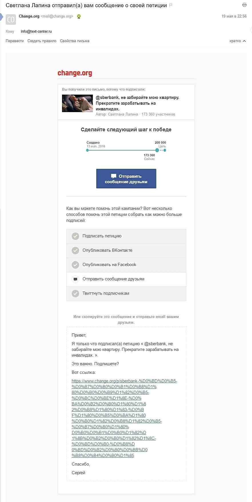 Я подписал петицию Светланы Лапиной