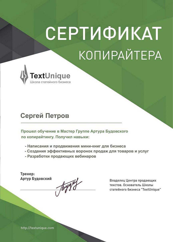 Сергей Петров: сертификат копирайтера
