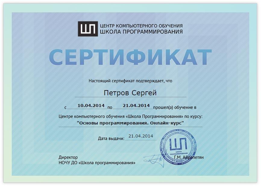 Сергей Петров: сертификат Школы программирования