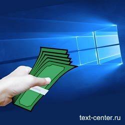 Windows 10 станет платной