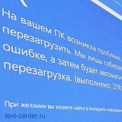 Сообщение в Windows 10 о проблеме при загрузке компьютера