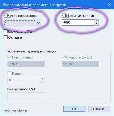 Дополнительные параметры загрузки Windows