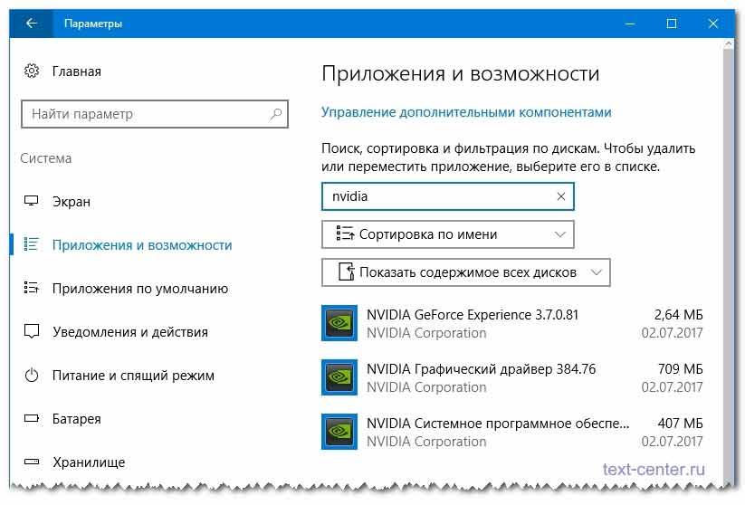 Как удалить драйвера и приложения в Windows 10
