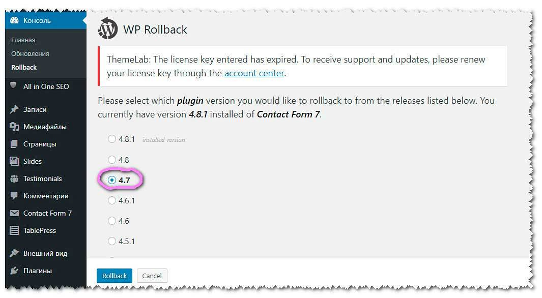 Плагин WP Rollback позволяет выбрать любую версию плагина и откатиться на нее