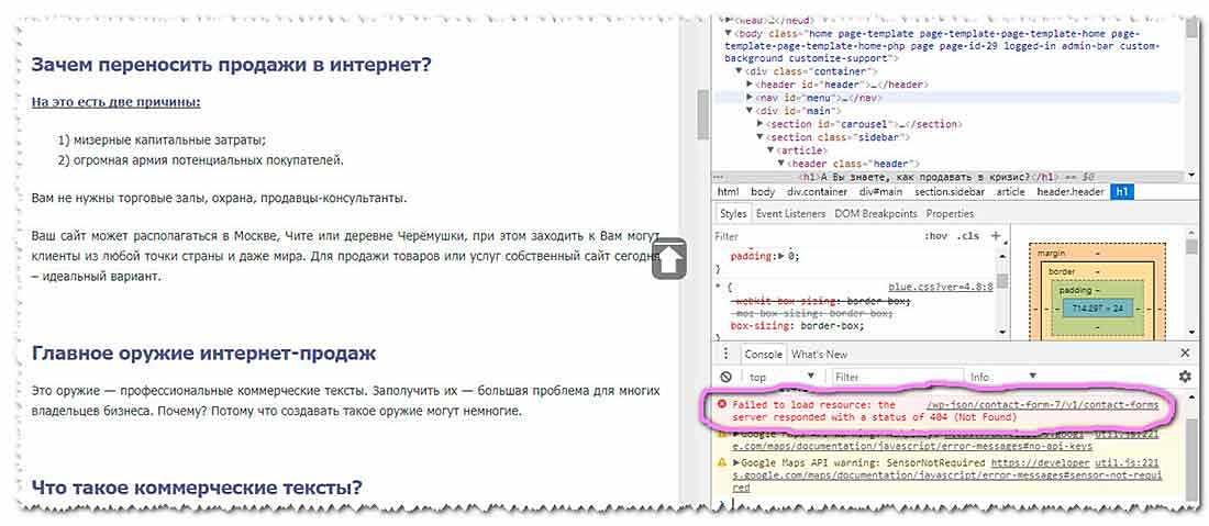 Плагин Contact Form 7 версии 4.8 требует папку wp-json