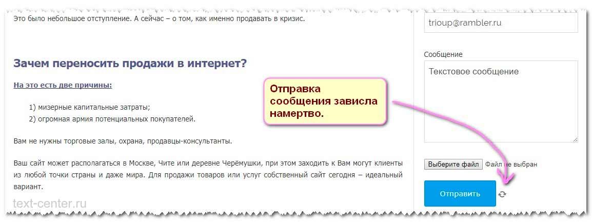 плагин-contact-form-7-не-отправляет-данные-1154x437