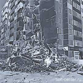 Взрыв дома в Ижевске 09.11.2017