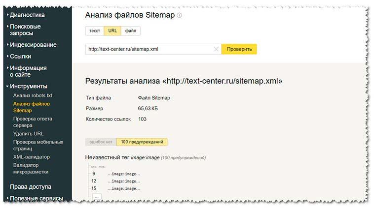 "Ошибка ""Неизвестный тег image:image"" при анализе XML-файла в сервисе ""Яндекс.Вебмастер"""